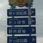 芸西村 琴ヶ浜