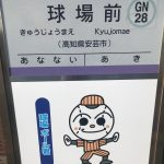 阪神タイガース秋季キャンプ情報