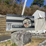 2020阪神タイガース春季キャンプ
